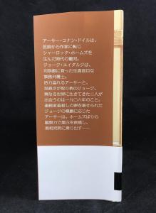 Front Jacket Flap with Promotional Band