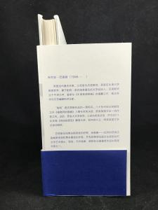 Front Jacket Flap with Promo Band