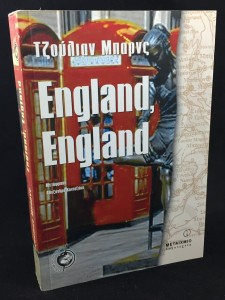 England, England (Metaixmio, 2002; Greek): Cover