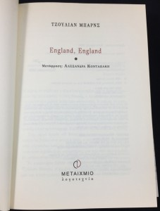 England, England (Metaixmio, 2002; Greek): Title Page