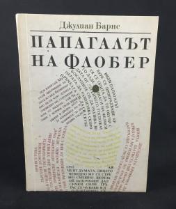 Папагалът на Флобер | Flaubert's Parrot (Narodna Kultura, 1990; Bulgarian): Cover