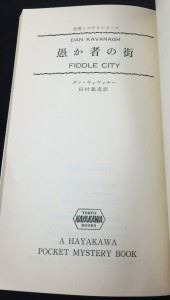 Fiddle City (Hayakawa, 1982): Title Page