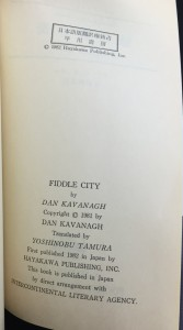 Fiddle City (Hayakawa, 1982): Copyright