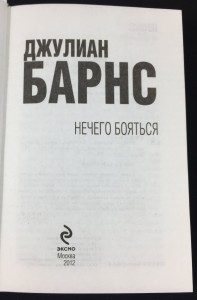 Нечего бояться | Nothing to be Frightened of (ĖKSMO, 2012; Russian): Title Page