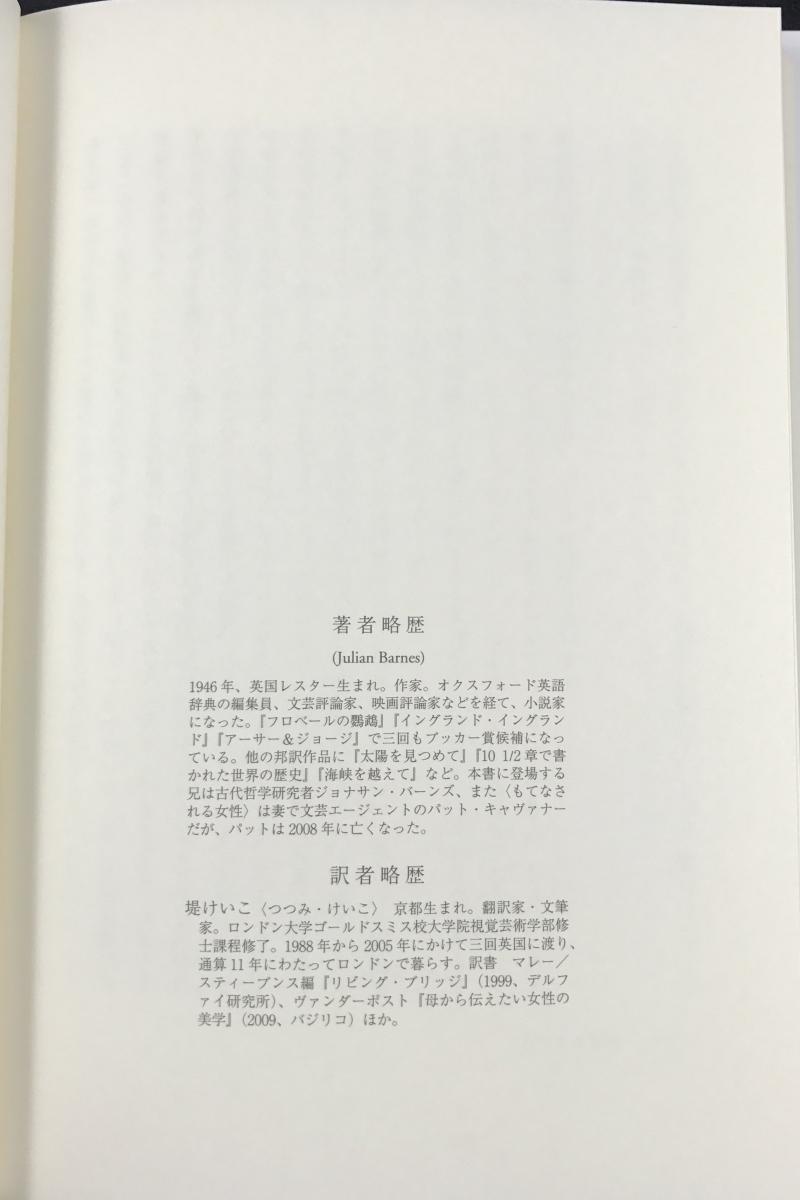 文士厨房に入る   The Pedant in the Kitchen (Misuzushobō, 2010 ...