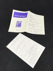 Promotional Inserts